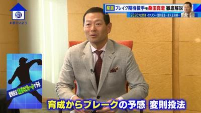 桑田真澄さん、中日・石田健人マルクについて…「バッターとしたらタイミングが取りづらいと思う」