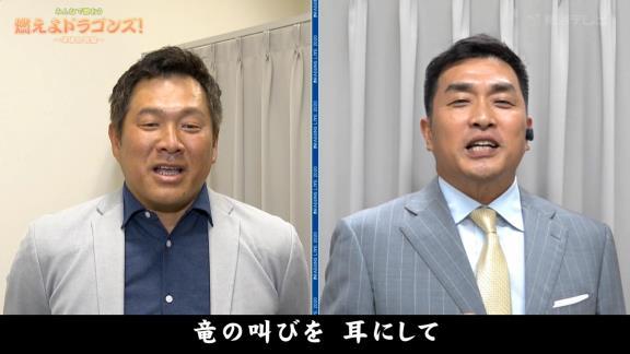 レジェンド・立浪和義さん、『燃えよドラゴンズ!』を歌う【動画】
