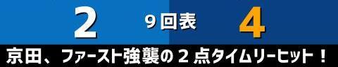 10月9日(土) セ・リーグ公式戦「DeNAvs.中日」【試合結果、打席結果】 中日、4-2で勝利! 最終回に意地の逆転!ビジター連敗を9で止める!!!