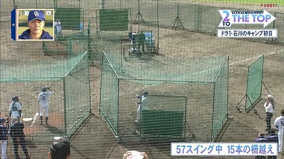 中日ドラフト1位・石川昂弥、とんでもない飛距離の打球を放つ