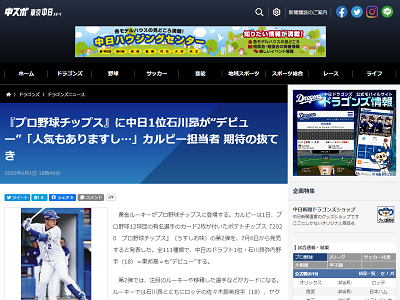 中日ドラフト1位・石川昂弥が『プロ野球チップス』デビュー! カルビー担当者「人気もありますし、それだけ期待も大きいです」