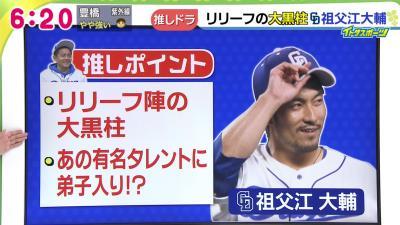 ハンバーグ師匠の弟子、ミートボールボーイ・祖父江大輔「ミートボールもコロナも丸く収まるといいですね」