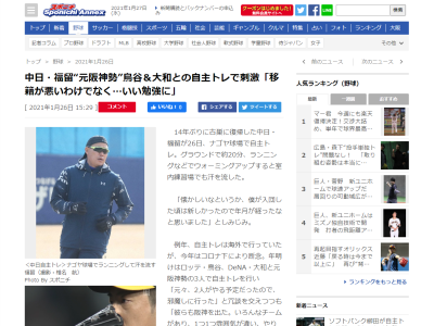 中日・福留孝介選手「移籍がすべて悪いわけでなく、野球人生で1ついい勉強になる。僕自身もそう。いろんなことを学んだ」 今オフ、共に自主トレを行っていたメンバーは…?