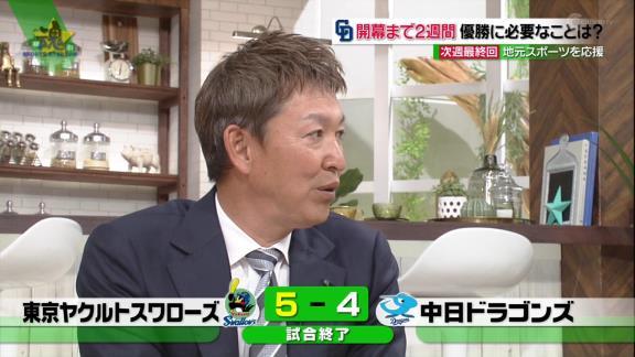 中京テレビ『スポーツスタジアム☆魂』が24年の歴史に幕を閉じる…