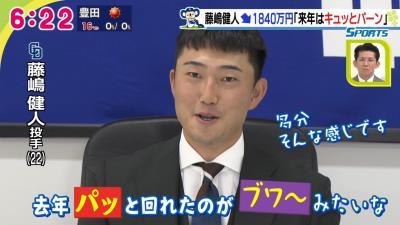 中日・藤嶋健人、来年は「キュッとパーンっていう感じです」