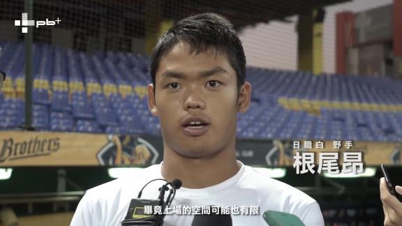 中日・根尾昂選手が台湾メディアでも紹介「中日大物新人根尾昂來台」 アジアウインターリーグ練習中の様子も