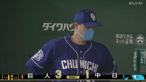 中日・与田監督「誰かがビシエドが打てない時にカバーできるようにしないと厳しいものがあるね」
