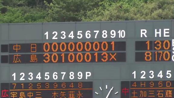 5月13日(木) ファーム公式戦「広島vs.中日」【試合結果、打席結果】 中日2軍、1-8で完敗も最終回に意地を見せる