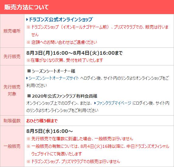 中日ドラゴンズマスク『PITTA MASK® DRAGONS BLUE CD』が販売決定!