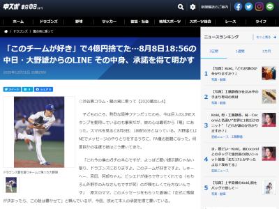 中日・大野雄大投手「このチームが好きですよ。しゅーへー、京田、阿部ちゃん、ビシエドが後ろで守ってくれてる(もちろん外野手のみなさんもですが笑)のが頼もしくて仕方ないんです」