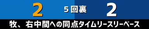 6月29日(火) セ・リーグ公式戦「DeNAvs.中日」【試合結果、打席結果】 中日、2-3で敗戦… 先制するも逆転され、降雨コールド負け…