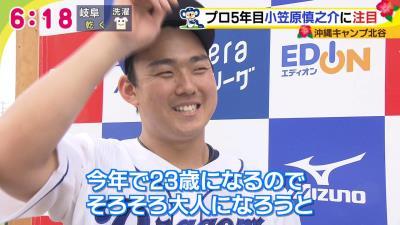 中日・小笠原慎之介投手「そろそろ大人になろうかなと(笑)」