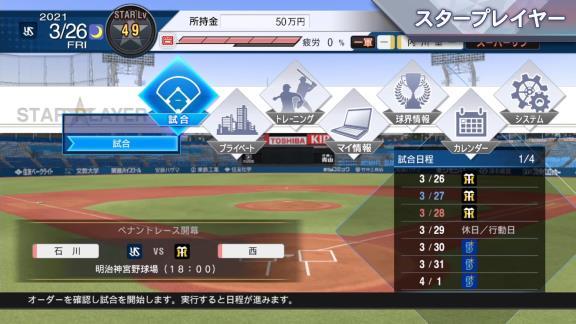 プロスピ新作『eBASEBALLプロ野球スピリッツ2021 グランドスラム』が発売決定!!!【動画】