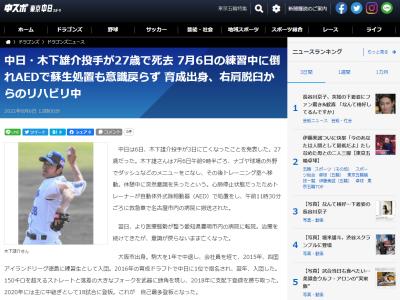 中日、木下雄介投手が3日に亡くなったことを発表