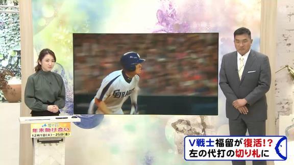 レジェンド・山本昌さん「福留選手自身は恐らくレギュラーを獲りにくるはず。その中で代打に収まればチーム力としてはいいのかなと」【動画】