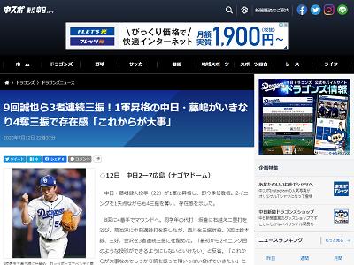 中日・藤嶋健人、今シーズン初登板! 2回4奪三振で存在感!「これからが大事なのでしっかり腕を振って精いっぱい投げていきたい」【投球結果】