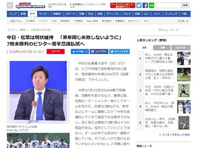 中日・松葉貴大、現状維持の年俸2500万円でサイン「来年同じ失敗しないようにナゴヤドームでの安定感をしっかり他球場でも出していきたい」