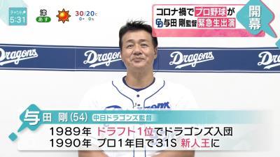 中日・与田監督「毎日の電話が本当に怖かったですね…」