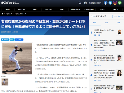 右脇腹故障から復帰を目指す中日・笠原祥太郎が2軍シート打撃に登板し2回無失点!「実戦復帰できるようにさらに調子を上げていきたい」