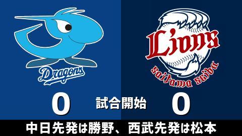 3月9日(火) オープン戦「中日vs.西武」【試合結果、打席結果】 中日、2-7で敗戦…