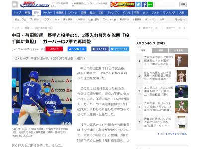 中日・与田監督、ガーバーに代わって投手の昇格を決めた理由を明かす