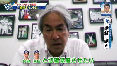阿部・京田のライバル候補に…? 三菱自動車岡崎・中野拓夢選手「大島選手のバッティングが好き。中日に入れればみんなとも近いですし、良いっていう気持ちはありますね」