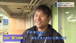 """中日・平田良介選手、『2020""""俺""""の目標』は「新しく始めた携帯ゲームで国を大きくすること」 与田監督「色々なこと考えているんですね(笑)」"""