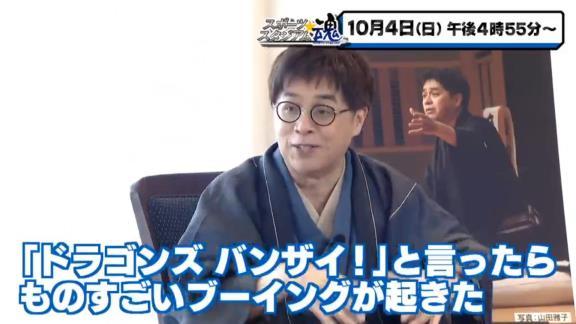 『レジェンド・立浪和義 × 立川志らく』 ビッグ対談が放送!