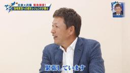 レジェンド・立浪和義さん「このサンドラという番組もそうですけど、ちょっと優しいですよね。なんか良いところ探してやるでしょ」