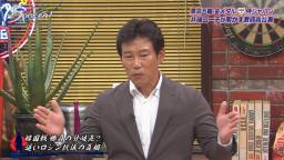 """井端弘和さんが語る""""追いロジン抗議の真相""""?「あの審判のおかげかなと思っています(笑)」"""