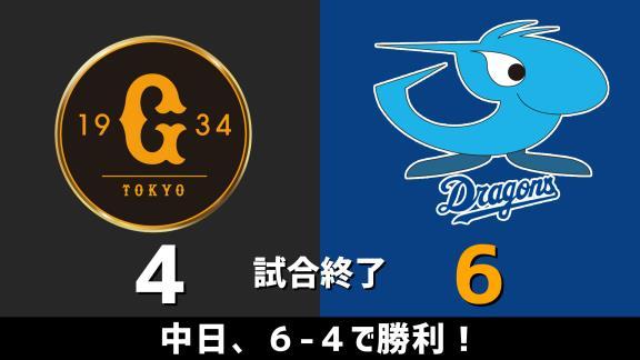 7月5日(日) セ・リーグ公式戦「巨人vs.中日」 スコア速報