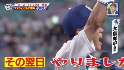 """レジェンド・岩瀬仁紀さん、""""やりました~!""""は「やりません(笑)」"""