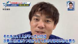 レジェンド・岩瀬仁紀さん「大島には出塁率.400を目指して欲しい。やっぱり1番打者としては、もう少しフォアボールも取ってほしい」