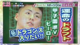 Q.入りたい球団というのはありますか? 智弁学園・前川右京選手「中日です」