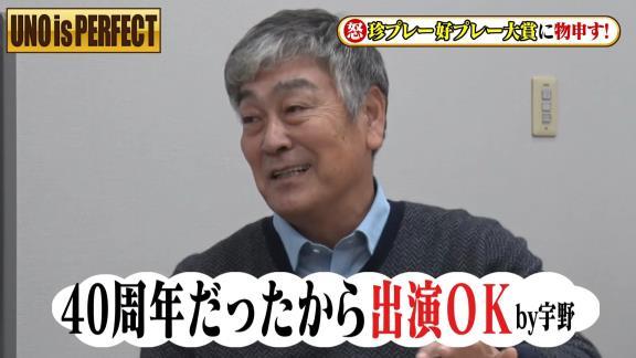 宇野勝さんがフジテレビ『珍プレー好プレー大賞』に怒り爆発!?「やっぱり出なきゃ良かった。二度とあの映像は使って欲しくないね」【動画】