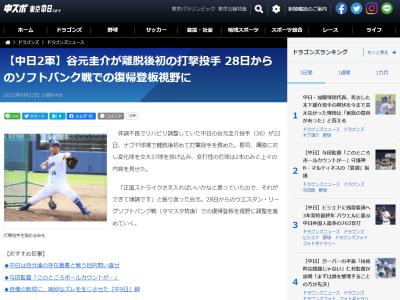 中日・谷元圭介投手、9月中の実戦復帰登板を視野に調整へ!!!