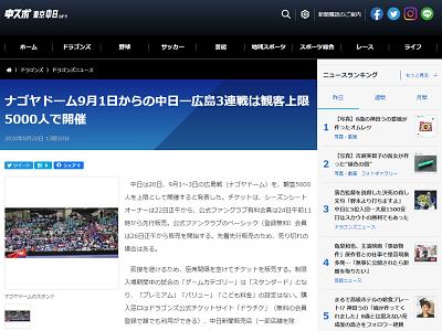 中日、9月1日(火)~3日(木)のナゴヤドーム広島3連戦は観客5000人上限で開催へ