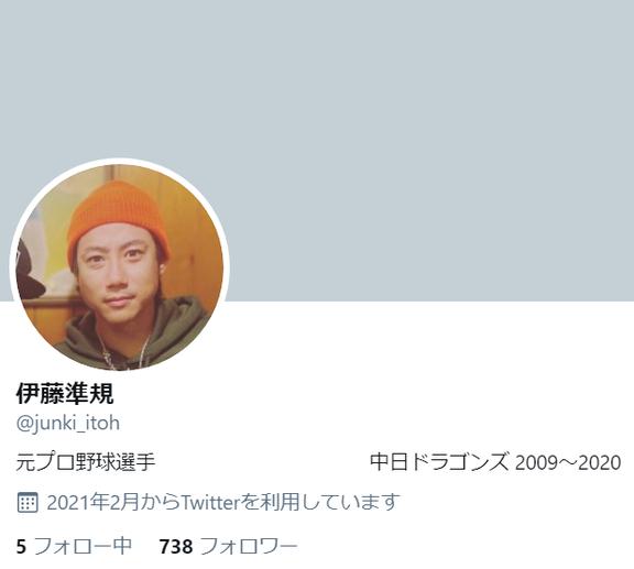 元中日・伊藤準規さん、Twitterを始める 又吉克樹投手「偽物では無いのでご安心を」