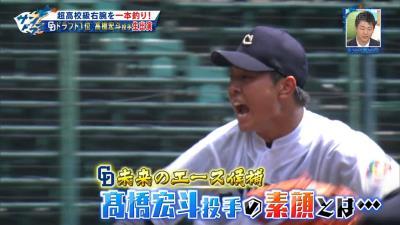 中日ドラフト1位・高橋宏斗投手、電車の乗り換えの時にゴミが落ちていたら最寄りの駅まで持っていってゴミ箱に捨てる