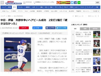 中日・伊藤康祐、外野手争いへアピール成功! 2打数2安打1犠打!「昨日より硬さはなかったと思いますが、まだ硬かったですね」