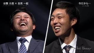 谷繁元信さん「当時、仲間で僕のことをどう言っていたんですか?」 吉見一起さん「谷繁さんがロッカーにおられると、居づらいというか(笑)」 谷繁元信さん「マジで!?(笑)」