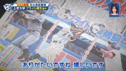 上武大・ブライト健太選手に名古屋でドラフト1位候補として大注目されていることを伝えると「嬉しいです。中日ドラゴンズ凄く好きです」 さらに中日で好きな選手がいるようで…?