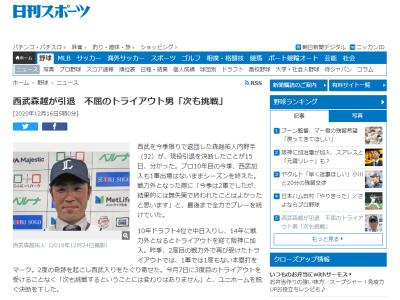 元中日・阪神・西武の森越祐人選手が現役引退を決断…