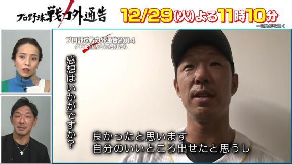 中日・八木智哉スカウトが『プロ野球戦力外通告』で取材されたトライアウトの裏側を語る【動画】