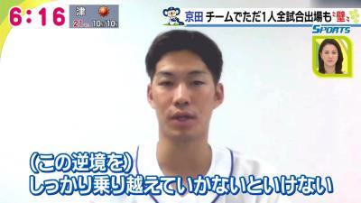 """中日・京田陽太「""""考えてなさそうに見える""""ってよく色々な人に言われますけど、思った以上に考えています!(笑)」"""