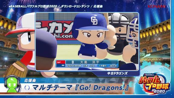 パワプロで中日応援歌『チャンス決めてくれ』『マルチテーマ Go!Dragons!』のDLCが配信へ!!! その出来は…?【動画】