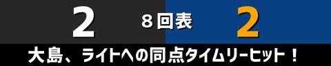 7月6日(火) セ・リーグ公式戦「巨人vs.中日」【試合結果、打席結果】 中日、3-2で勝利! 対巨人戦通算2000試合目は勝利!連敗を5で止める!!!