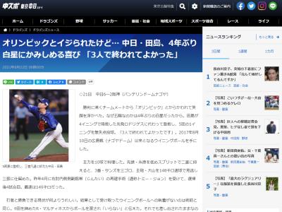 中日・田島慎二投手が4年ぶりの勝利投手に → チームメイト「4年ぶりですか!? オリンピックですね!」