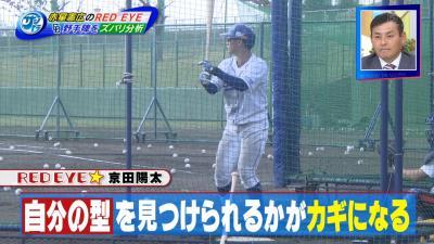 赤星憲広さん、中日・京田陽太選手を激励「守備は一番上手いんだから、打つことだけ考えて!」
