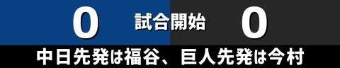 5月23日(日) セ・リーグ公式戦「中日vs.巨人」【試合結果、打席結果】 中日、4-1で快勝! 最後はピシャリとライデル・マルティネスが締める!!!